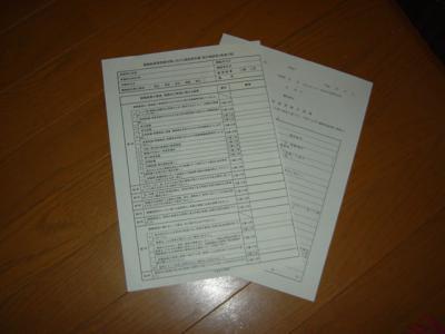 動物取扱業申請のための書類