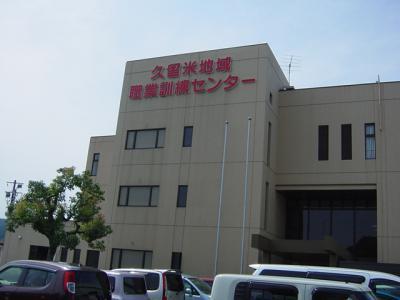 久留米市地域職業訓練センター