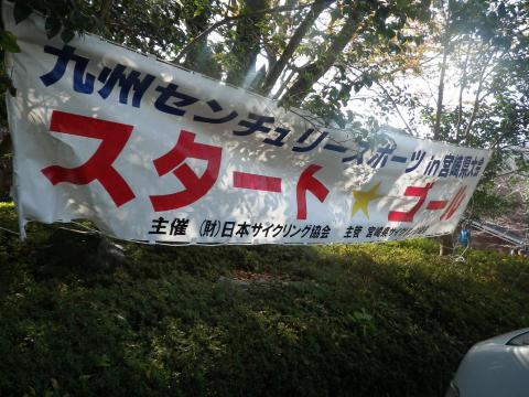 12.11.18綾センチュリー1