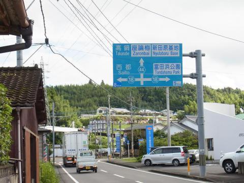 12.9.8新富坂2