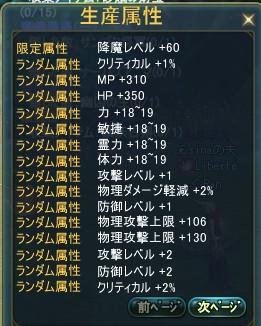8.14マリポーザ2属性