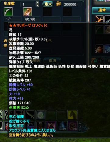 8.14マリポーザ4