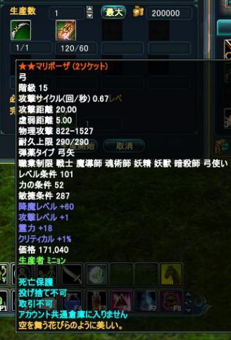 8.14マリポーザ6