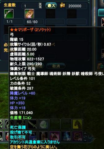 8.14マリポーザ7