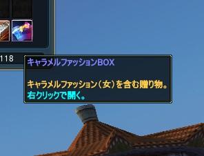 9.26キャラメルBOX