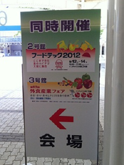大阪フードテック1