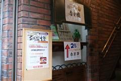 1655円・358円均一セール(カリヨン)
