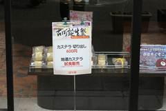 誕生祭特別キャンペーン(はり糸)
