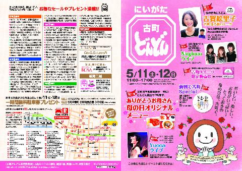 new_古町どんどん130500チラシ表紙