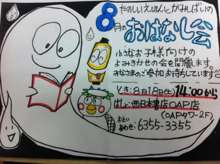 fc2blog_201208091527383e6.jpg