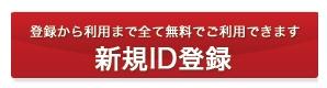 新規ID登録