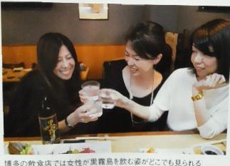 博多の飲食店では女性が黒霧島を飲む姿が<br />どこでも見られる