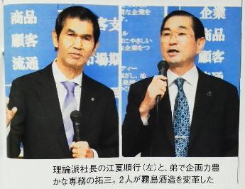 理論派社長の江夏順行(左)と、弟で企画力<br />豊かな専務の拓三。2人が霧島酒造を変革した