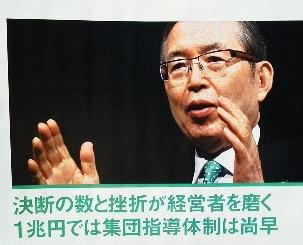 日本電産 永守重信会長兼社長