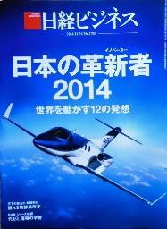 日本の革新者(イノベーター) 2014 世界を動かす12の発想