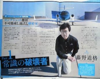 ホンダ エアクラフト カンパニー社長 藤野道格