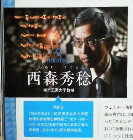 東京工業大学教授 西森秀稔