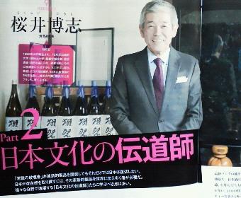 旭酒造社長 桜井博志