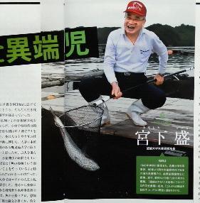近畿大学水産研究所長 宮下 盛