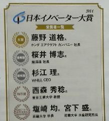 日本イノベーター大賞2014 受賞者一覧