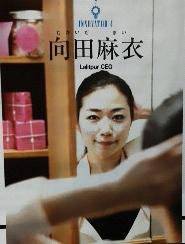 Lalitpur CEO 向田麻衣