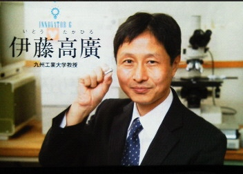 九州工業大学教授 伊藤高廣