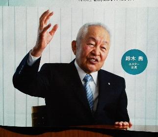 鈴木 喬 エステー会長