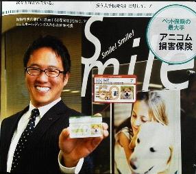 動物病院の窓口に提示する「保険証」を持つ、<br />アニコムホールディングスの小森伸昭社長