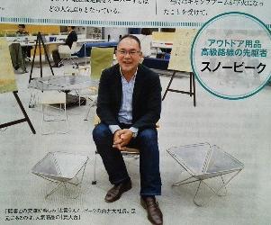 「顧客との交流が楽しみ」というスノーピークの<br />山井社長。足元にあるのは、人気商品の「焚火台」