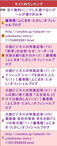 藤巻隆(ふじまき・たかし)オフィシャルブログ