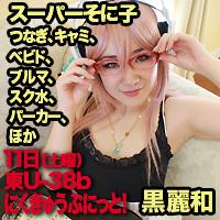c82_uruna0001.jpg
