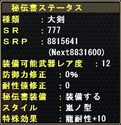 大剣777