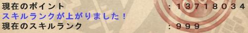 繧ケ繧ュ繝ォ繝ゥ繝ウ繧ッ縺御ク翫′繧翫∪縺励◆_convert_20120807025344