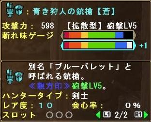青き狩人の銃槍【蒼】