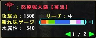 怒髪獄大鎚【莫浪】水色ゲージ