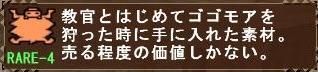 跳緋獣の毛玉(2)