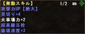 繧ケ繧ュ繝ォ・狙convert_20121221020515