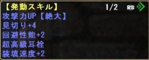 繧ケ繧ュ繝ォ・点convert_20121221020602