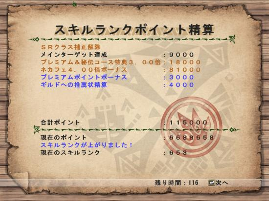 mhf_20120813_110302_237_convert_20120814202317.jpg