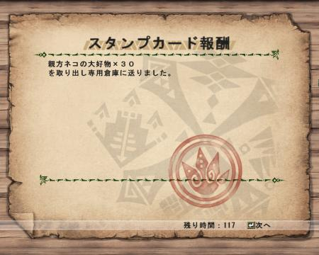 mhf_20121013_135458_078_convert_20121015054841.jpg