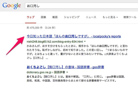 140204 GoogleSearch