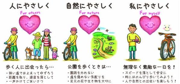 自転車マナーアップパンフ(裏)最終