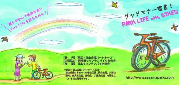 自転車マナーアップパンフ(表)最終