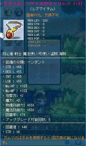 Maple120430_202221.jpg