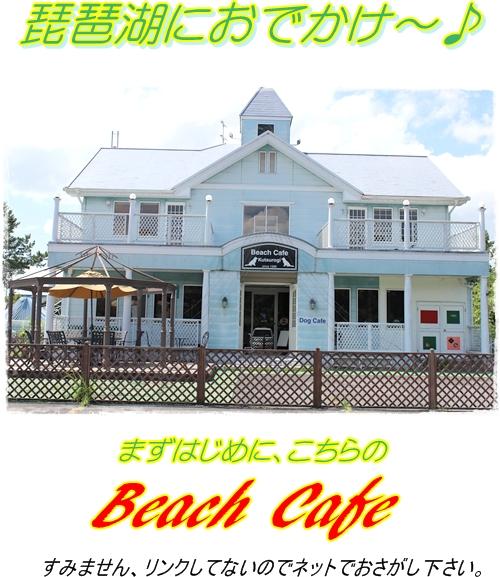 1BeachCafe
