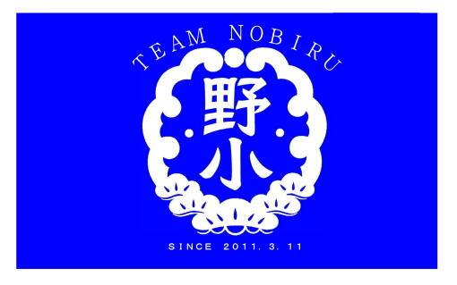 20130101「TeamNobiru」