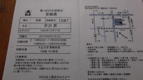 DSCF0368_convert_20120914120729.jpg