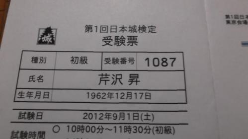 DSCF0369_convert_20120914120800.jpg