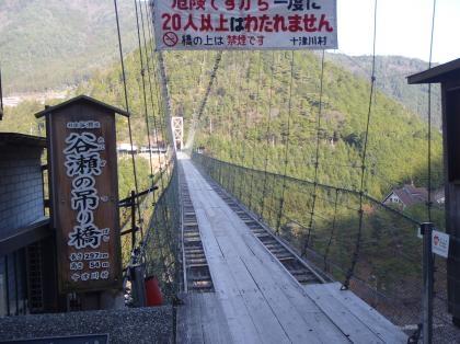 PC230023_convert_20121226102614[1]吊り橋スタート