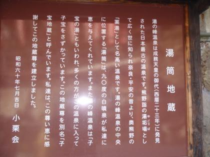 PC230057_convert_20121226113310[1]湯筒看板